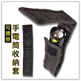 【aife life】手電筒收納套-可腰掛/手電筒收納帆布套/工具組收納套/腰掛式手電筒套/
