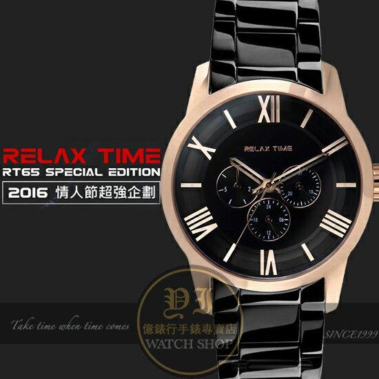 Relax Time關詩敏代言RT65最強魅力時尚日曆限定腕錶RT-65-5M公司貨/MIT/原創設計