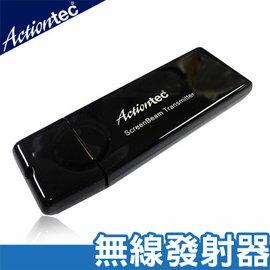 【ScreenBeam Pro / Mini2 專用USB無線發射器】 Windows 7/8 電腦/筆電適用 小螢幕投影大電視 【風雅小舖】
