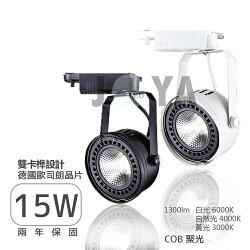 【兩年保固-聚光款】雙卡榫設計-德國歐司朗晶片 碗公型 LED軌道燈 15W 適用2.5~3.5米高度 專櫃打光首選