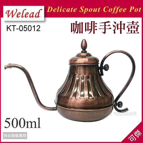 可傑  Welead   KT-05012  宮廷壺  手沖壺  細口壺  咖啡壺  500ml   優美古銅色  專業咖啡用具