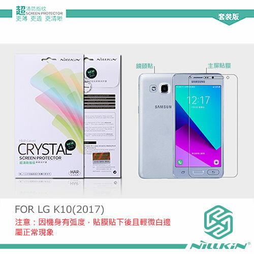 LG K10(2017) 耐爾金 NILLKIN 超清防指紋保護貼 (含鏡頭貼) 螢幕保護貼 螢幕高清貼 保護貼