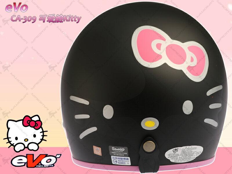 eVo安全帽|可愛臉KITTY 消光黑 3/4復古帽『耀瑪騎士機車安全帽部品』哈囉凱蒂貓