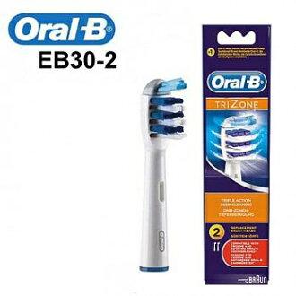 【Oral-B】歐樂B Trizone三重掃動刷頭(2入)EB30-2