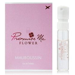 Mauboussin夢寶星 承諾花語女性淡香水 1.5ml 針管【A007072】《Belle倍莉小舖》