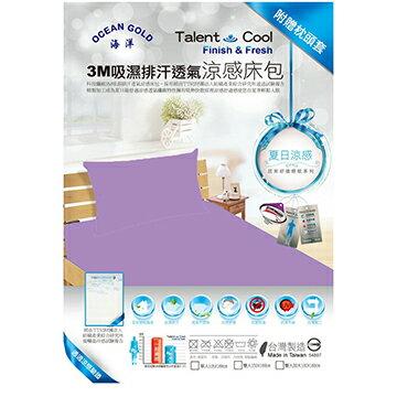3M 雙人吸濕排汗透氣涼感床包 附贈枕頭套(紫色)