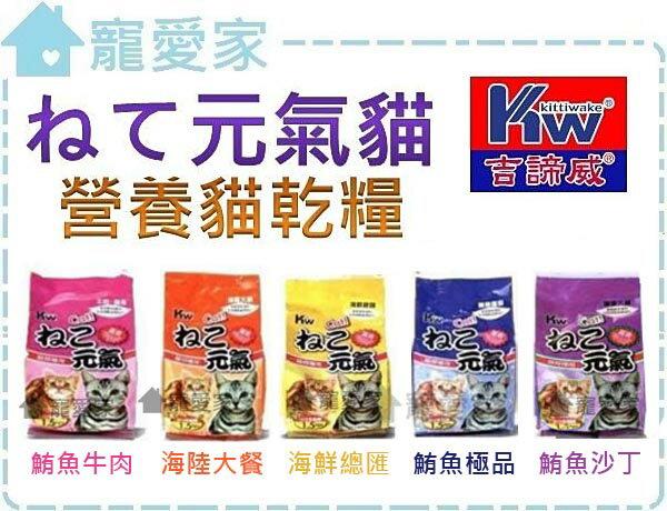 ☆寵愛家☆Kittiwake吉諦威 元氣吉祥貓 超大包貓飼料 7.5公斤
