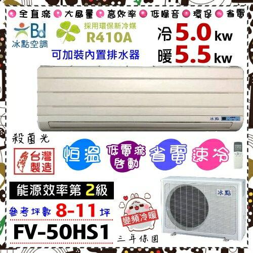 【冰點空調】8-11坪5.0kw約2.2噸變頻冷暖分離式冷氣機《FV-50HS1》全機3年保固,壓縮機5年保固