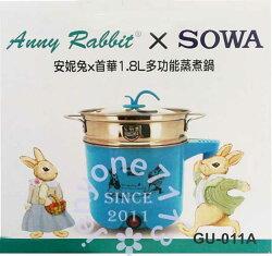 【SOWA首華】安妮兔 1.8L多功能蒸煮鍋 /美食鍋 / 快煮鍋 GU-011A
