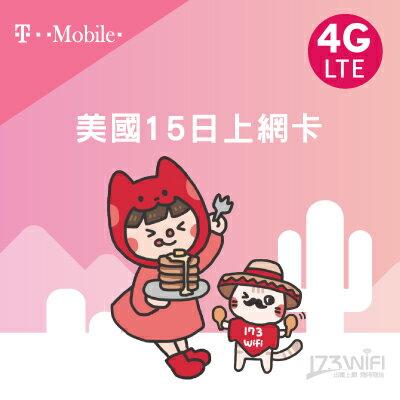 美國 T-mobile 15日無限上網卡吃到飽