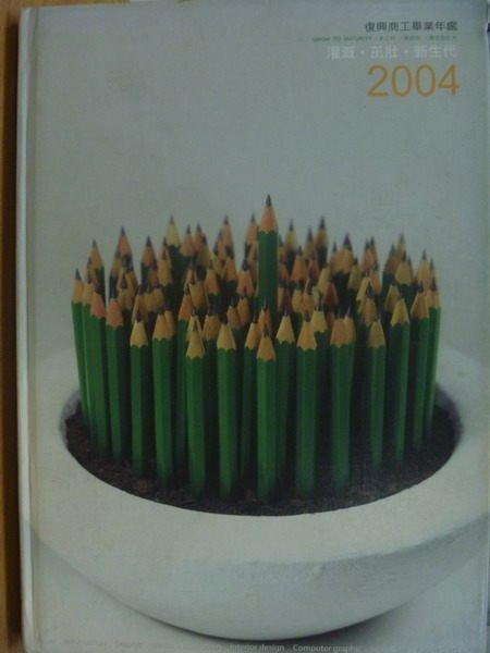 ~書寶 書T7/藝術_YCH~復興商工畢業年鑑2004年灌溉茁壯新生代