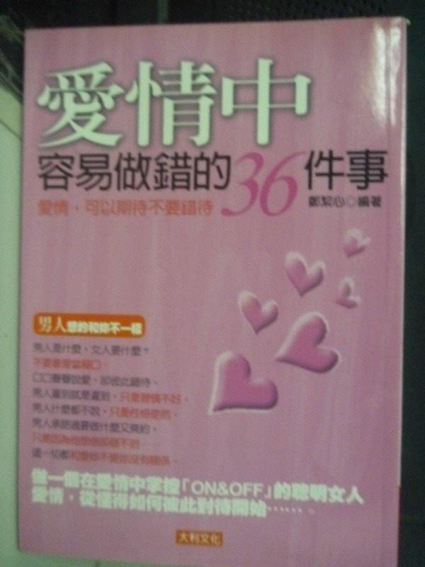 【書寶二手書T3/兩性關係_INK】愛情中容易做錯的36件事_鄭絜心