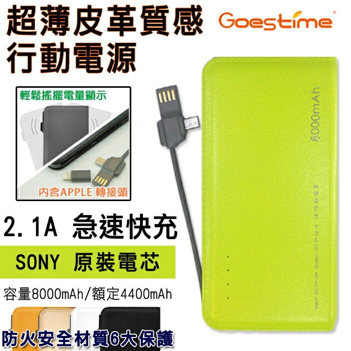 BSMI認證 Goestime DP612 8000 極薄雙頭 行動電源 SONY 鋰聚合物電芯 移動電源 LED 電量顯示/Apple/安卓/USB充電/旅充/緊急供電