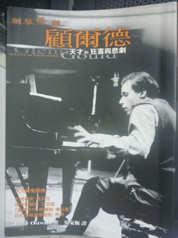 ~書寶 書T5/傳記_IMA~鋼琴怪傑顧爾德─天才的狂喜與悲_PETEROSTWAL