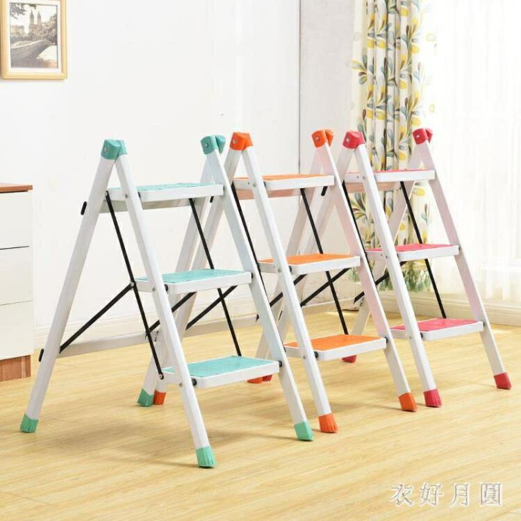 家用人字梯子三步梯登高踏板梯彩梯廚房新品家用梯折疊梯子 FF1104
