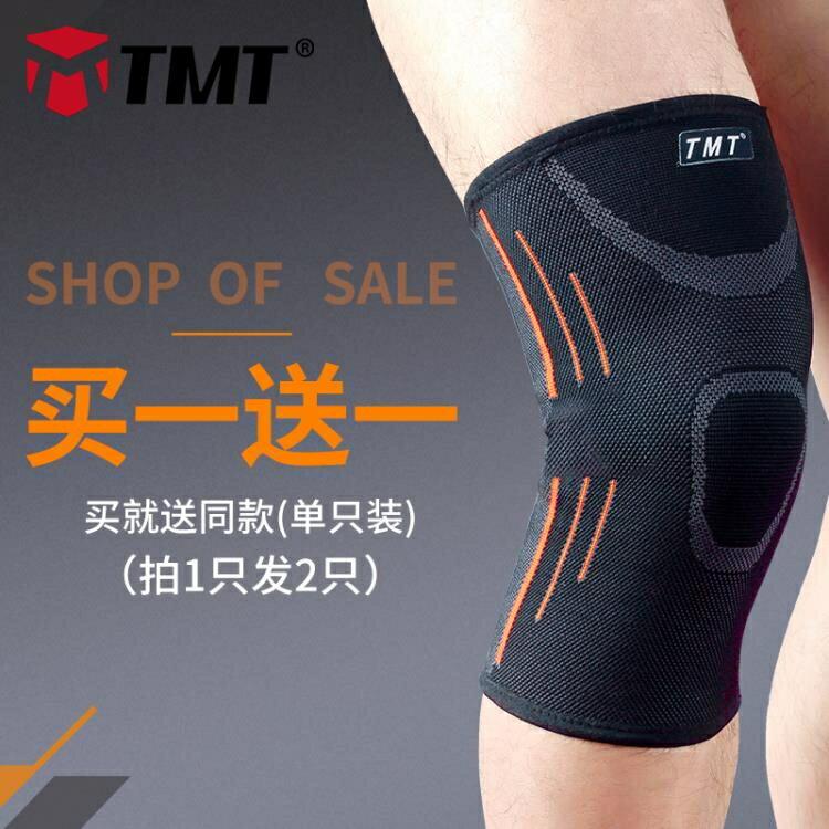 TMT護膝運動男籃球跑步騎行女戶外登山保暖健身薄護具健身 0
