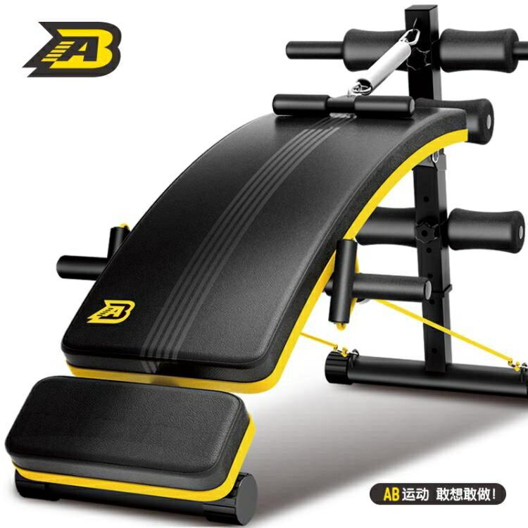 ab仰臥起坐健身器材家用男腹肌板運動輔助器收腹鍛煉多功能仰臥板HM 衣櫥の秘密 0