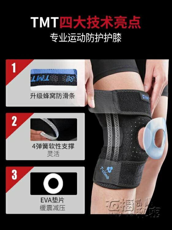 TMT護膝運動男跑步半月板損傷戶外登山籃球女專業深蹲膝蓋護具