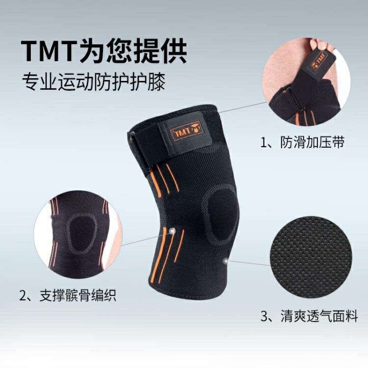 TMT護膝運動男籃球跑步騎行女戶外登山保暖健身薄護具健身 1