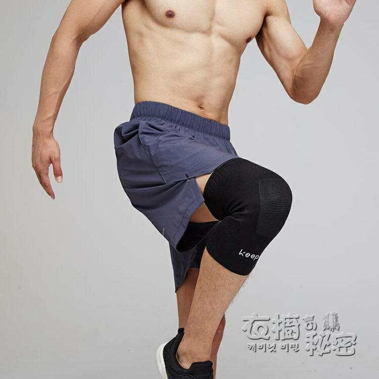Keep旗艦店運動護膝深蹲跑步健身籃球護具輕薄透氣保暖半月板損傷