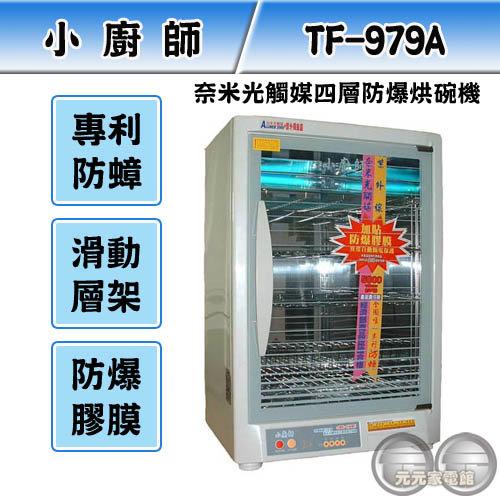 小廚師 紫外線殺菌 四層 烘碗機 TF-979A