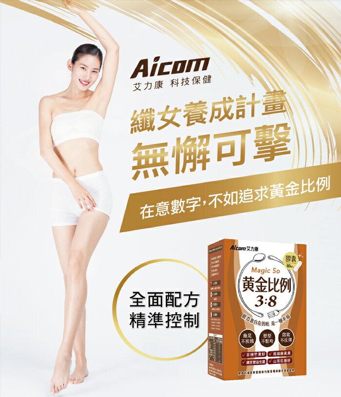 【Aicom艾力康】Aicom黃金比例3:8 Magic So / 1盒60粒