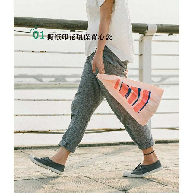 印花樂的手作時光:創意素材╳台灣圖樣╳卡典西德教學,設計專屬於你的印花小物 5