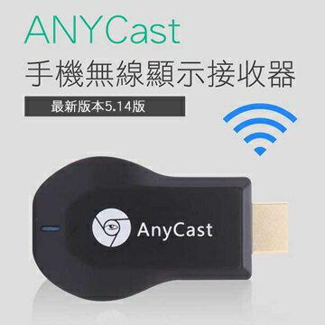 【Anycast】M2 Plus HDMI wifi 無線投影 鏡像投影器 推送寶 電視棒 手機電視分享器 支援IOS 支援安卓 優質晶片 畫面絕不延遲 有問題七日內包換