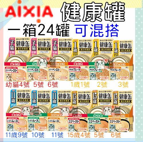 貓狗樂園 AIXIA愛喜雅~健康罐~幼貓-11歲-15歲~40g~765元~一箱24罐賣場