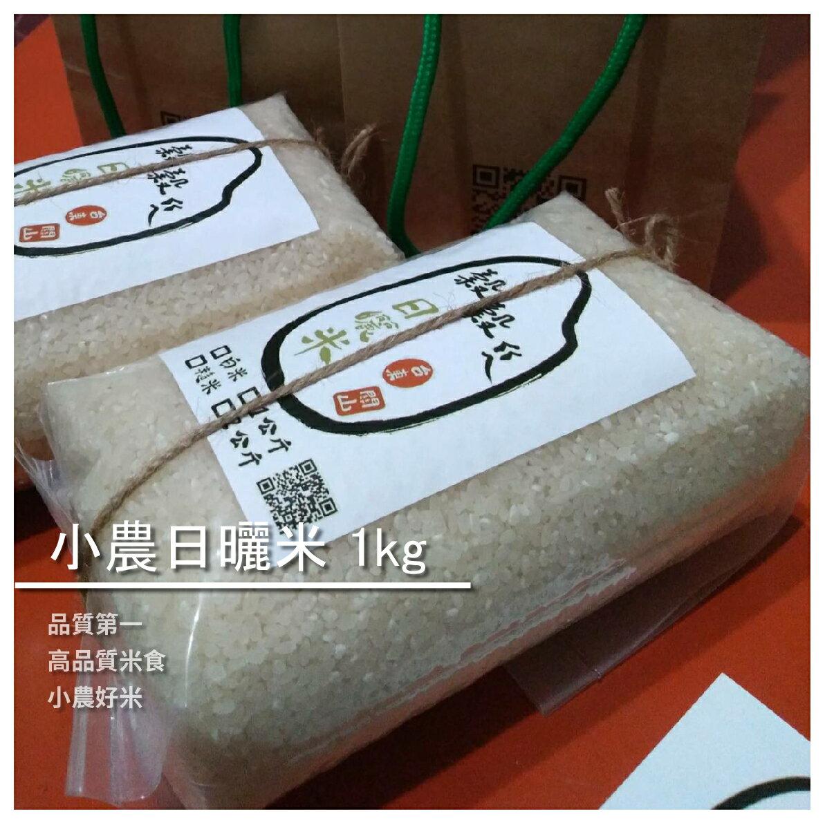 【榖榖給農場】小農日曬米 1kg/16包