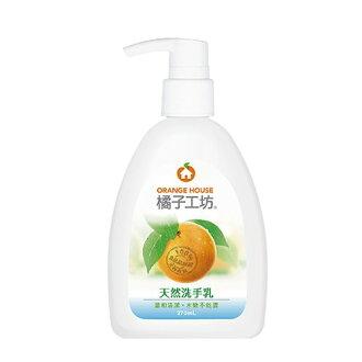 ★衛立兒生活館★橘子工坊 天然洗手乳270ml