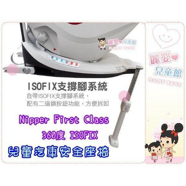 麗嬰兒童玩具館~Nipper First Class 360度 ISOFIX 兒童汽車安全座椅 6