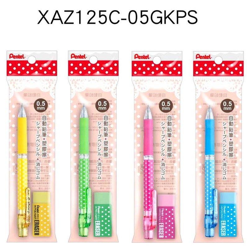 飛龍 彩色點點自動鉛筆 超值包 (彩色自動鉛筆+彩色橡皮擦)