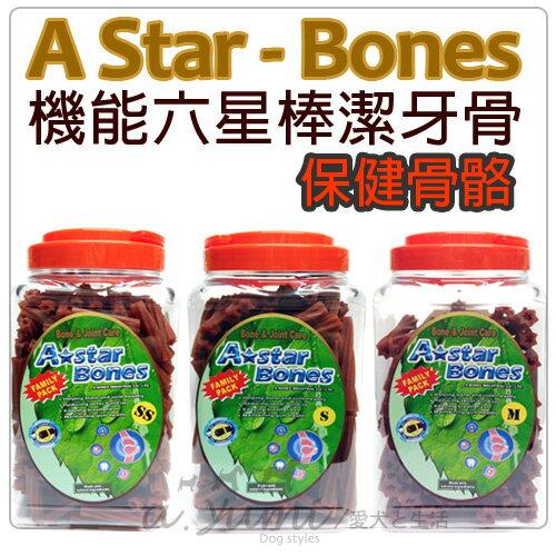 《美國AStar-Bones》機能空心六星棒潔牙骨-保健骨骼SSSM號-家庭號[2X超取免運]