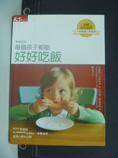 【書寶二手書T6/親子_JHV】每個孩子都能好好吃飯_安妮特.卡斯特尚