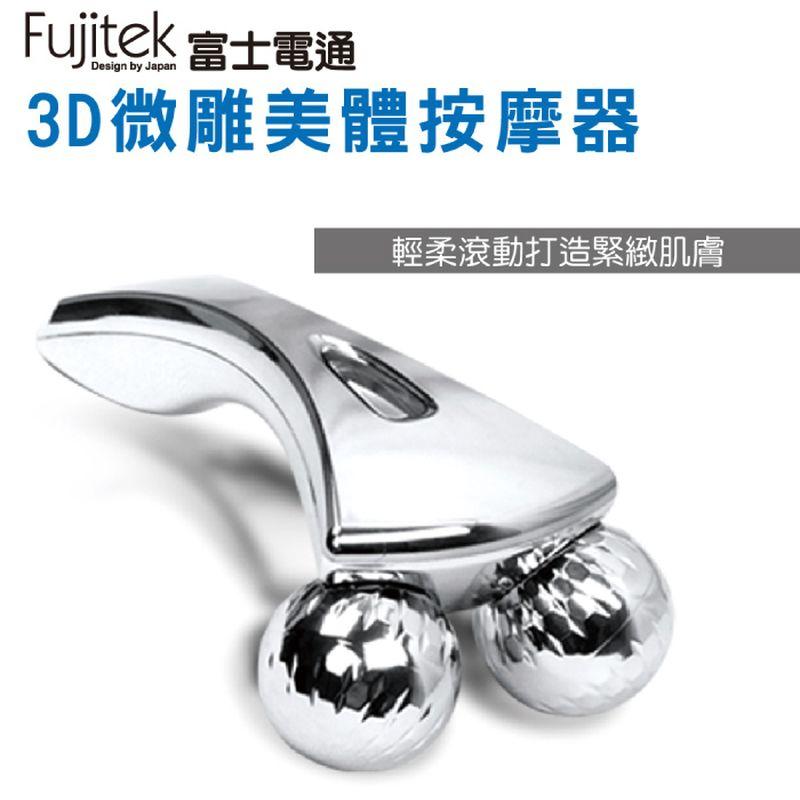 小玩子 Fujitek 富士電通 3D 微雕 美體 按摩器 360度 不費力 流線 肌膚 按摩 FT-MA001