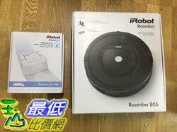 [贈Brita 濾水壺或爆米花機]第8代iRobot Roomba 805 (860新款) 機器人掃地吸塵器+iRobot Braava 240 抹地機