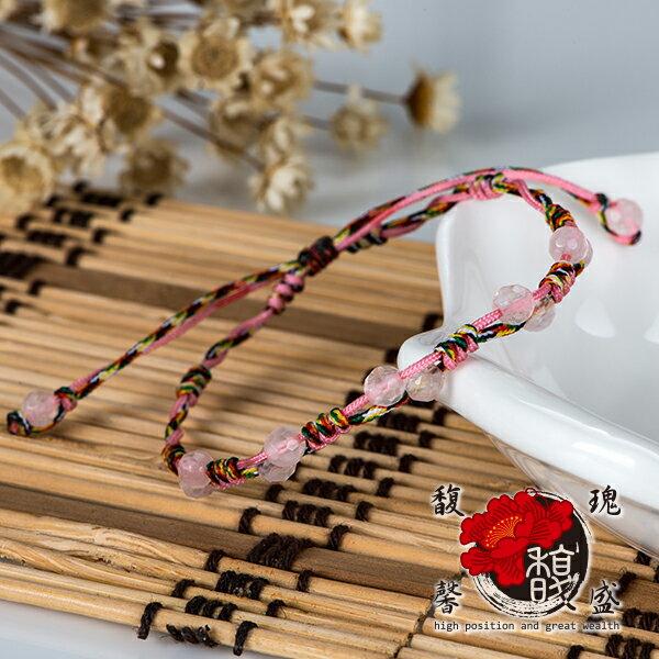 粉水晶【切面粉晶五色線手鍊】桃花情侶編織紅線手環開運含開光馥瑰馨盛NS0267
