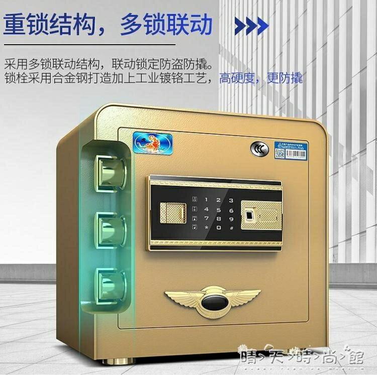 保險櫃箱家用3c小型防盜35/45cm辦公保險箱床頭櫃隱形入墻全鋼指紋密碼保險箱 艾琴海小屋