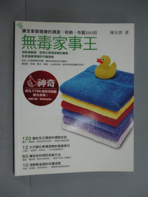 ~書寶 書T6/ _HNU~無毒家事王~讓全家都健康的清潔、收納、布置200招_陳安琪