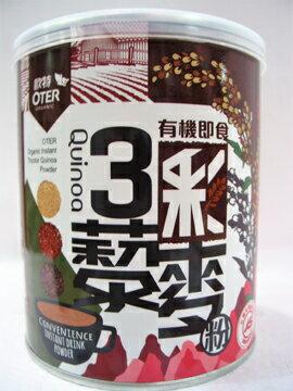 歐特~有機即食三彩藜麥粉210公克/罐▶全館滿499免運