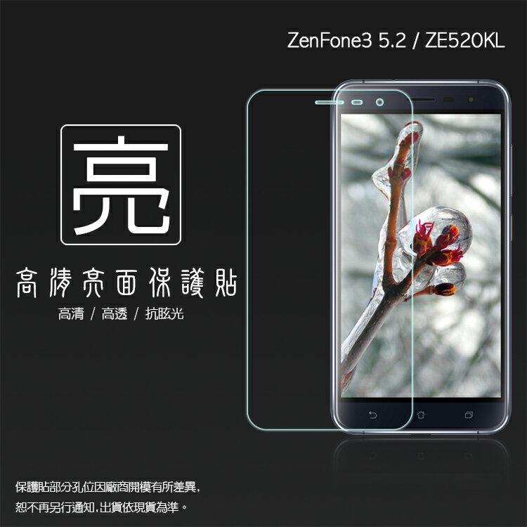 亮面螢幕保護貼 ASUS ZenFone 3 ZE520KL Z017DA 5.2吋 保護貼