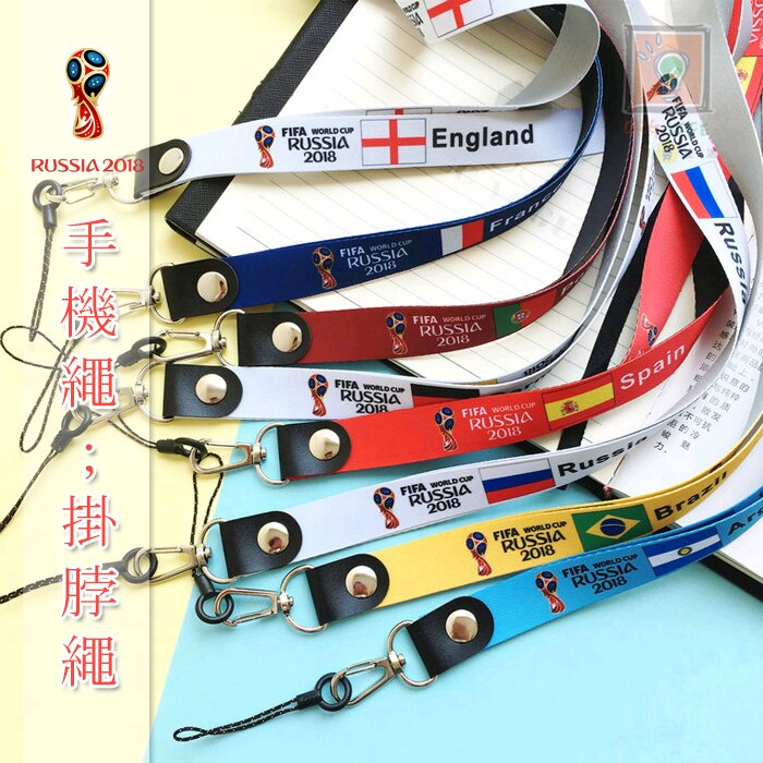 ORG《SD1605》2018世界盃 世界杯足球 手機掛繩 手機繩 GOGORO 2 掛脖繩 掛繩 智慧鑰匙 識別證鑰匙