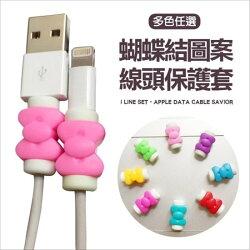 蝴蝶結多色數據線保護套 Apple iPhone 傳輸線 充電器 USB 蘋果 原廠 防斷裂 電線♚MY COLOR♚【M02】