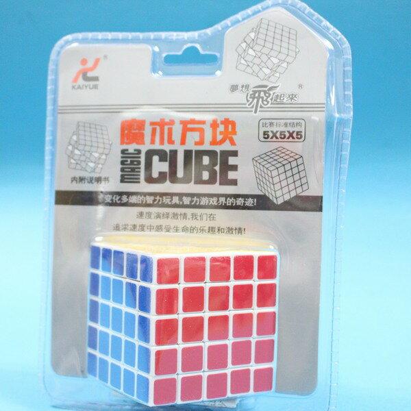 KAIYUE 五階魔術方塊 NO.1017 (白底貼紙)6cm/一個入{定299} 入門款 凱越五階魔方 五節魔術方塊 5x5x5 ~鑫