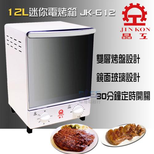 【億禮3C家電館】晶工小烤箱JK-612.12L雙層設計.上下火可獨立控制