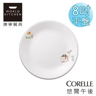 【美國康寧 CORELLE】悠閒午後 8吋平盤-108EW