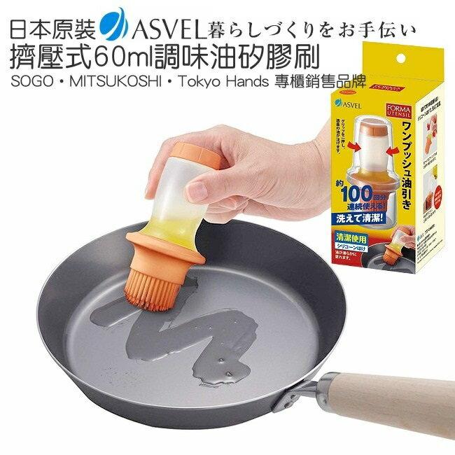 日本ASVEL擠壓式60ml調味油刷 (不挑色)