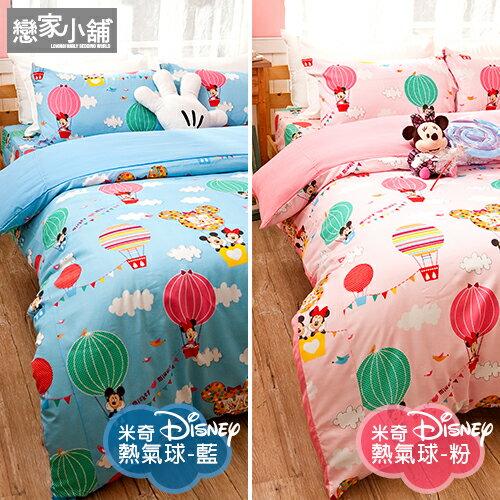 床包 / 雙人加大-迪士尼授權【米奇熱氣球兩色】含兩件枕套,夏季涼感X磨毛多工法處理,戀家小舖台灣製M02-ABF301