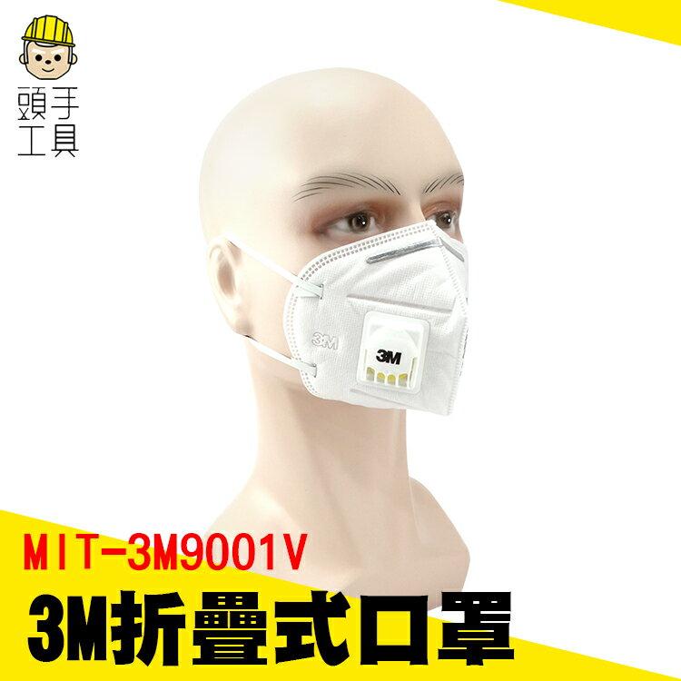《頭手工具》3M防塵口罩 防霧霾 摺疊頭戴式N95 防工業粉塵 透氣 防PM2.5 有呼吸閥MIT-3M9001V